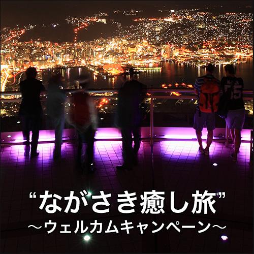 【セミダブル・プラン】  ■お2人で一番リーズナブルに泊まるなら、これ!
