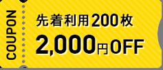 先着利用200枚2000円OFF
