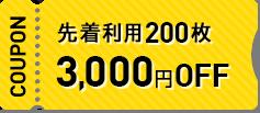 先着利用200枚3000円OFF