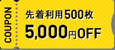 先着利用500枚5000円OFF