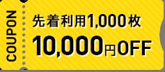 先着利用1,000枚10,000円OFF