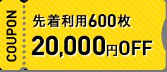 先着利用600枚20,000円OFF