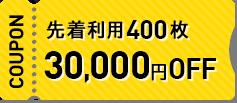 先着利用400枚30,000円OFF