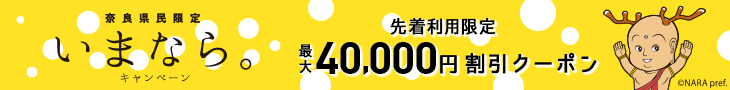 奈良県民限定 いまなら。キャンペーン