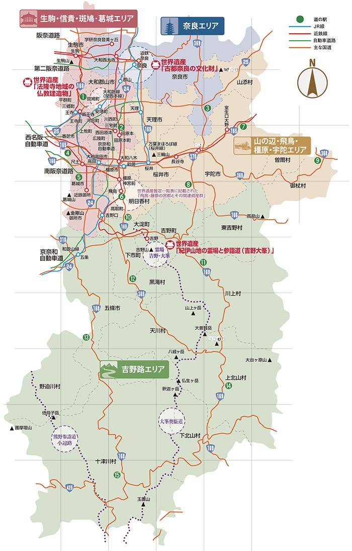 アクセスマップ 提供:なら旅ネット(一般財団法人奈良県ビジターズビューロー)