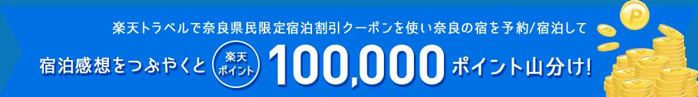 宿泊感想をつぶやくと楽天ポイント100,000ポイント山分け!