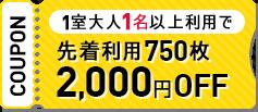 先着利用750枚2000円OFF