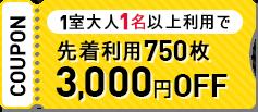 先着利用750枚3000円OFF