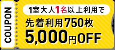 先着利用700枚5000円OFF