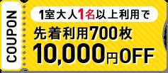 1室大人1名以上利用で 先着利用700枚10,000円OFF