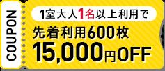 先着利用600枚15,000円OFF
