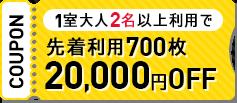 先着利用700枚20,000円OFF