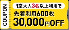 1室大人3名以上利用で 先着利用600枚30,000円OFF