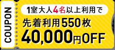 先着利用550枚40,000円OFF