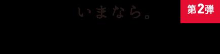 第2弾!いまなら。奈良の宿で使えるクーポンをGET!