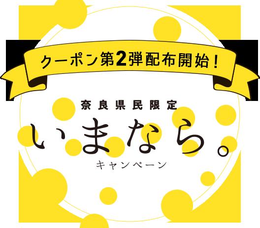 クーポン第2弾配布開始!奈良県民限定 いまなら。キャンペーン