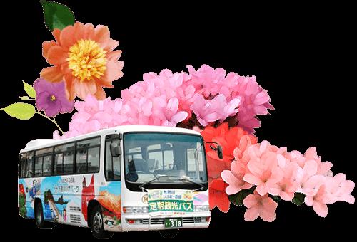 定期観光バスで巡る花咲く新潟・糸魚川