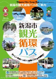 新潟市観光循環バス