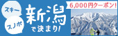 6,000円クーポン配布中!