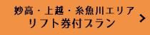 妙高・上越・糸魚川エリア リフト券付プラン