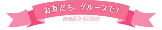 お友だち、グループで!