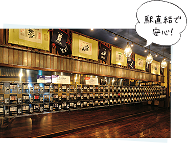 越後のお酒ミュージアム ぽんしゅ館 新潟驛店
