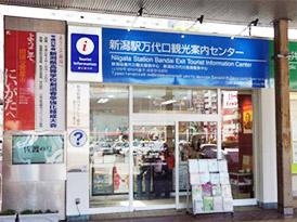 新潟駅から「手ぶらで観光」
