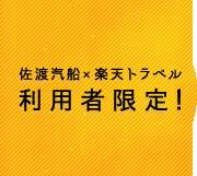 佐渡汽船×楽天トラベル 利用者限定!