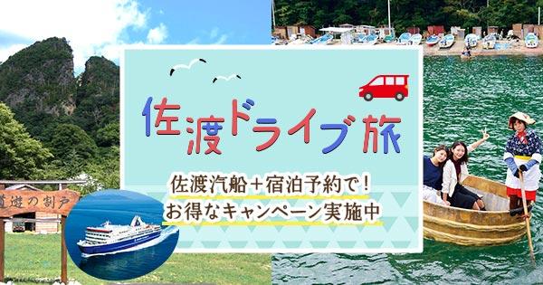 新潟県佐渡