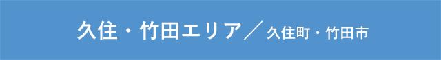 久住・竹田エリア