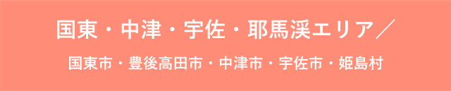 国東・中津・宇佐・耶馬渓エリア