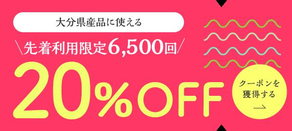 3,000円(税込)以上購入で800円OFF