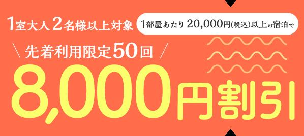 1組2名以上対象 8,000円割引