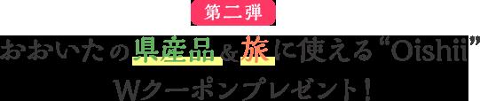 """おおいたの県産品&旅に使える""""Oishii""""Wクーポンプレゼント!"""
