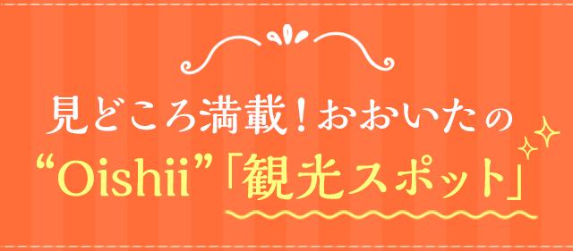 見どころ満載!おおいたのOishii「観光スポット」