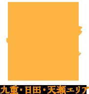 九重・日田・天瀬エリア