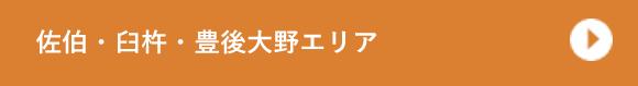 佐伯・臼杵・豊後大野エリア