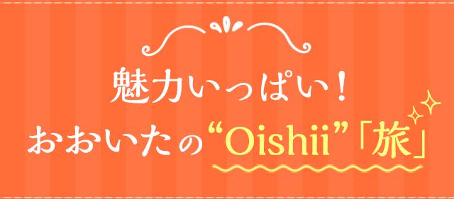 魅力いっぱい!おおいたのoishiiお宿に泊まろう!