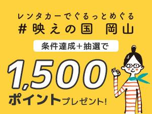 岡山県|レンタカーでぐるっとめぐる#映えの国 岡山
