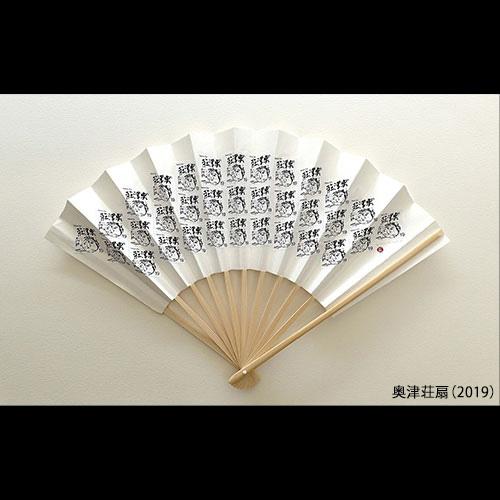 奥津温泉名泉鍵湯奥津荘×太田三郎さん