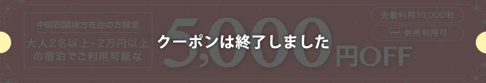 3人以上の利用で5,000円OFF