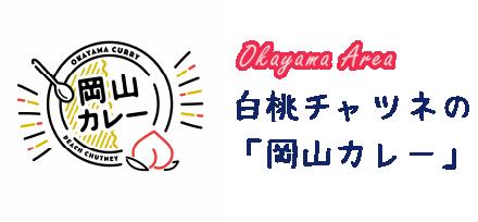 岡山カレー 白桃チャツネの「岡山カレ-」