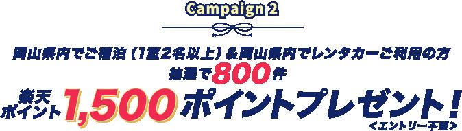 岡山県内でご宿泊&岡山県内でレンタカーご利用の方抽選で800組様