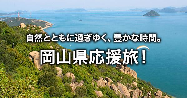 岡山県「自然とともに過ぎゆく、豊かな時間。岡山県応援旅!」
