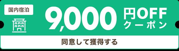 9,000円割引クーポン
