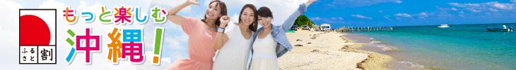 ふるさと割 もっと楽しむ沖縄!