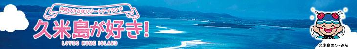 久米島が好き!沖縄の小さなリゾートアイランド