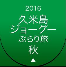 2016 久米島ジョーグーぶらり旅 秋