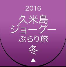 2017 久米島ジョーグーぶらり旅 冬