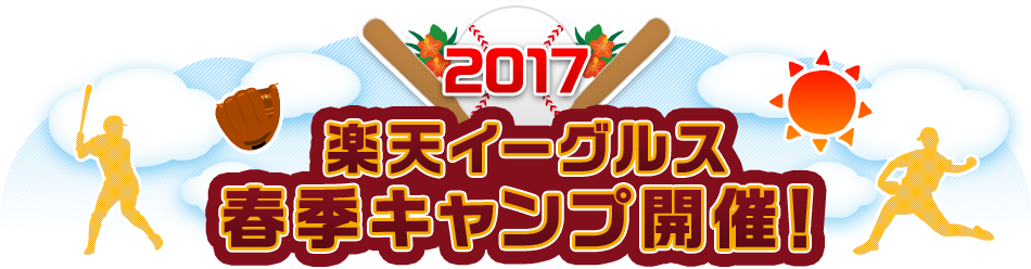 2017 楽天イーグルス 春季キャンプ開催!